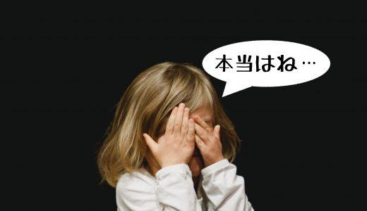 子どもの嘘から見抜く心理とその対処法
