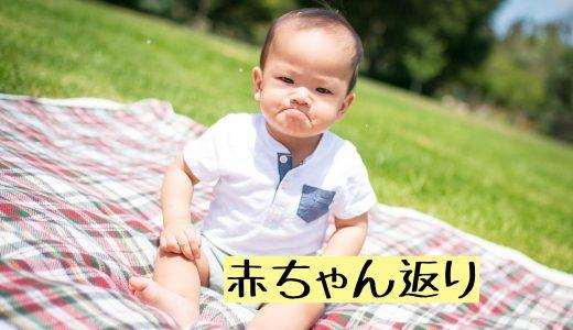 赤ちゃん返り、どう対応したら良いの?